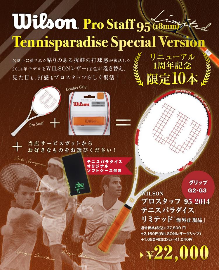 リニューアル1周年記念Wison Pro Staff 95 (18mm) テニスパラダイススペシャルバージョン!