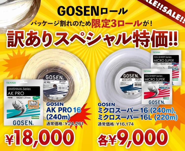 GOSENロールパッケージ割れのため限定3ロールが!訳ありスペシャル特価!!