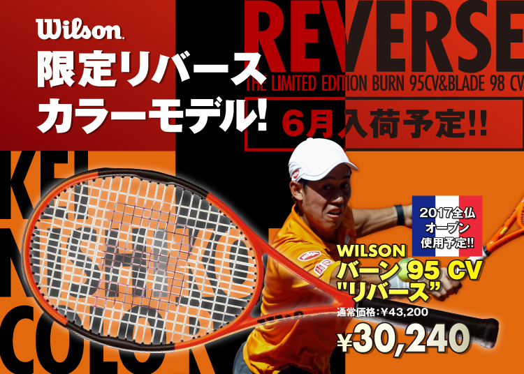 WILSON限定リバースカラーモデル!