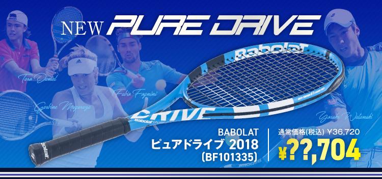 ピュアドライブ2018世界先行発売キャンペーン