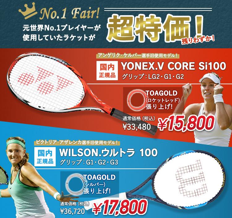 元世界No.1プレイヤーが使用していたラケットが超特価に!
