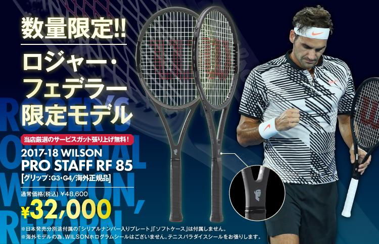 ロジャー・フェデラー(Roger Federer)限定モデル!