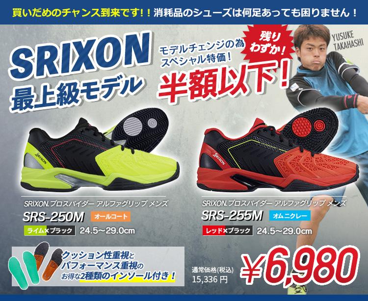 SRIXONの最上級モデルがモデルチェンジの為スペシャル特価!