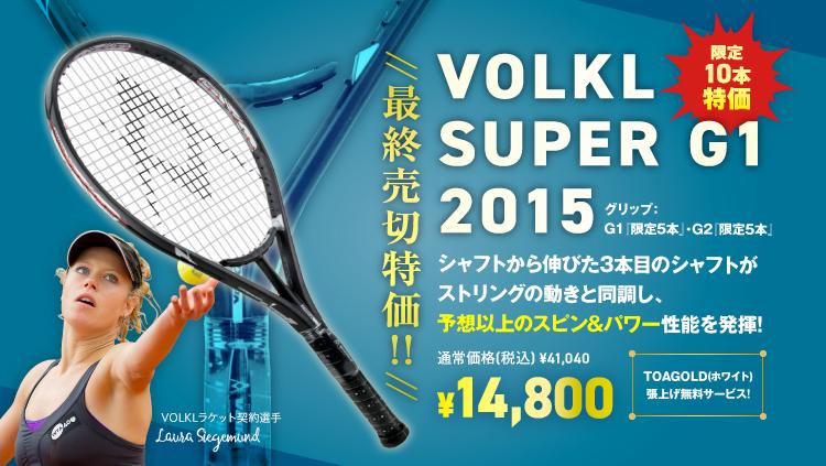最終売切特価!VOLKL SUPER G1 2015