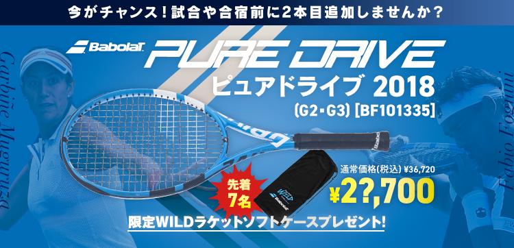 BABOLATピュアドライブ 2018 (G2・G3) お買い上げ『先着7名様』に限定ラケットソフトケースプレゼント!