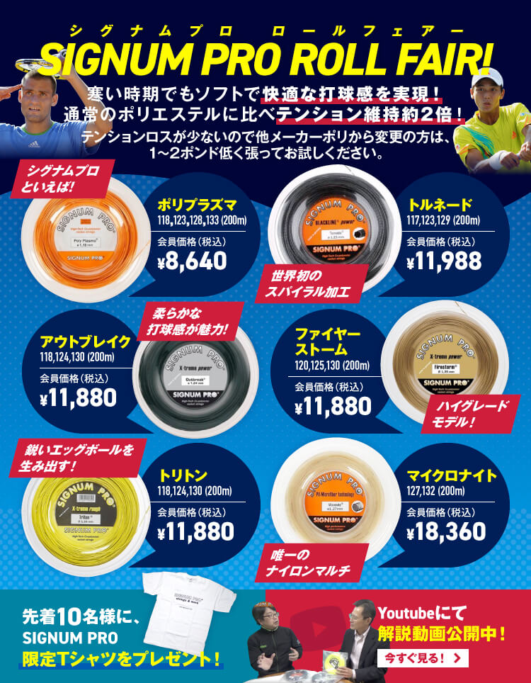 SIGNUM PRO(シグナムプロ )ロールフェアー!