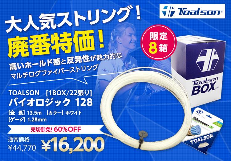 TOALSONの大人気ストリングを廃番特価!
