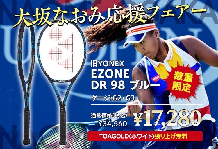 旧YONEX.EZONE DR 98 ブルー『大坂なおみ応援フェアー』