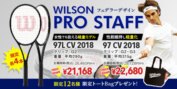 【PROSTAFF】WILSON.プロスタッフ 97L/97 CV 2018