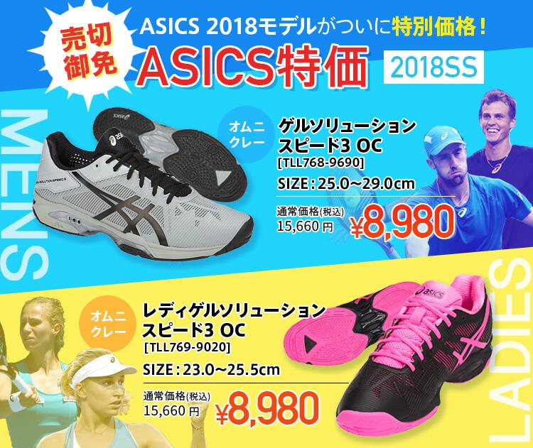 【ASICS特価 2018SS】ゲルソリューションスピード3 OC