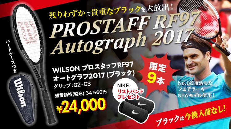 「フェデラーNo.1に復活!」WILSON.プロスタッフRF97 オートグラフ2017 (ブラック)