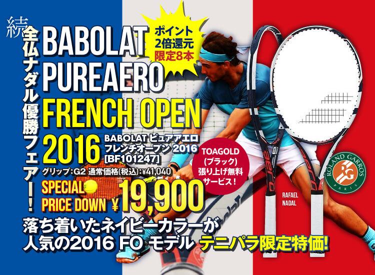 続ナダル全仏優勝フェア BABOLATピュアアエロ フレンチオープン 2016