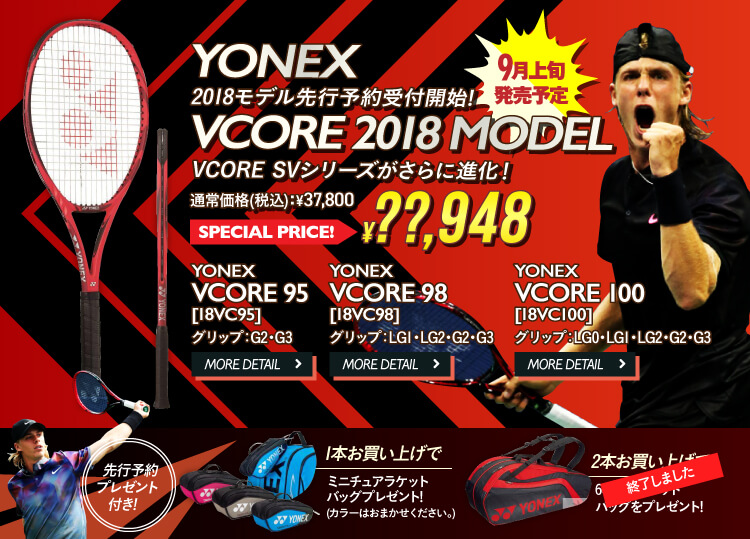 YONEX VCORE 2018モデル VCORE SVシリーズをさらに進化!