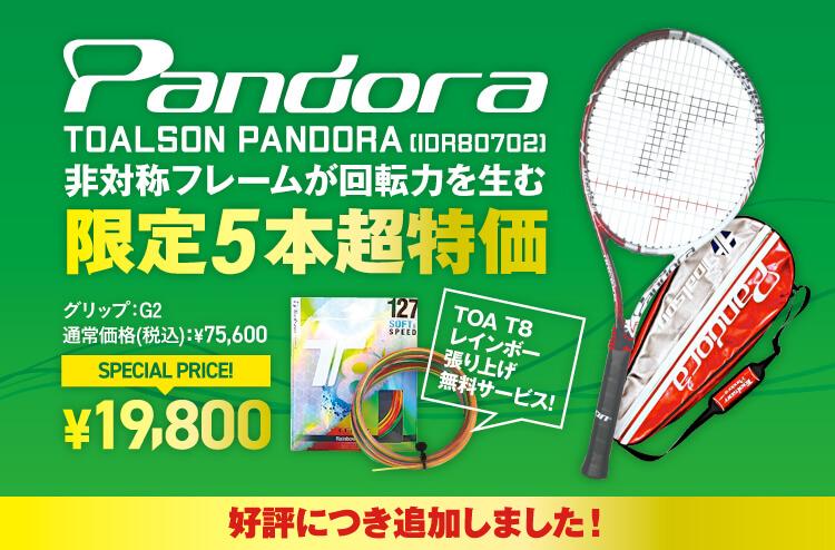 TOALSON.PANDORA (パンドラ)[1DR80702]