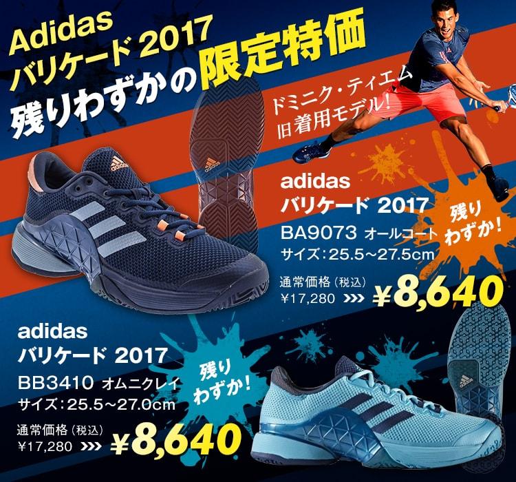 adidasバリケード2017 限定特価