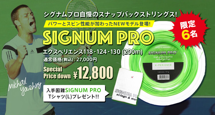 【SIGNUM PRO】シグナムプロ自慢のスナップバックストリングス!