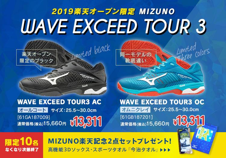 【2019楽天オープン限定】MIZUNO.ウエーブエクシードツアー3