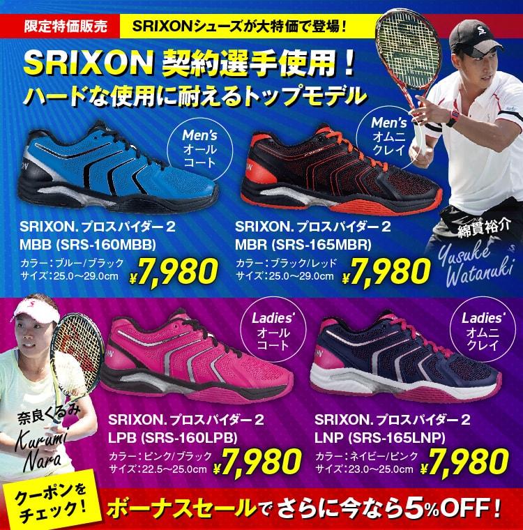 SRIXON契約選手使用のハードな使用に耐えるトップモデルが特価に!