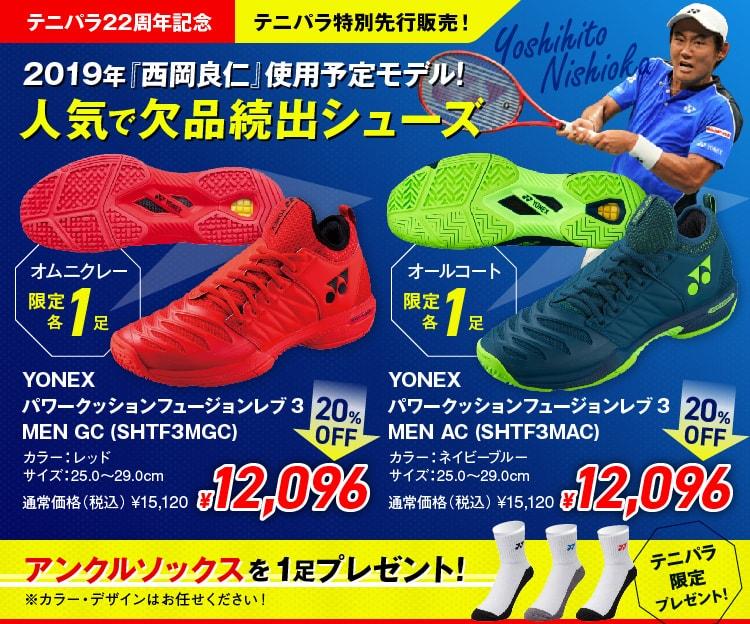 【テニパラ22周年記念】YONEX2019年『西岡良仁』使用予定モデル