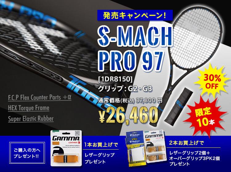 『発売キャンペーン!』Toalson.S-MACH PRO 97