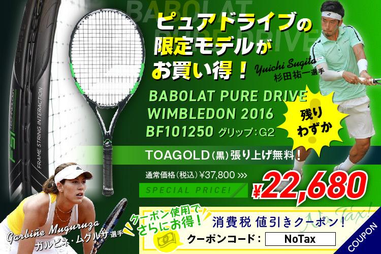 【限定モデルがお買い得!】BABOLAT.ピュアドライブ WIMBLEDON 2016