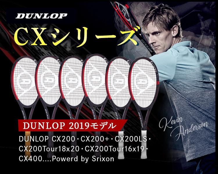 DUNLOP CXシリーズ