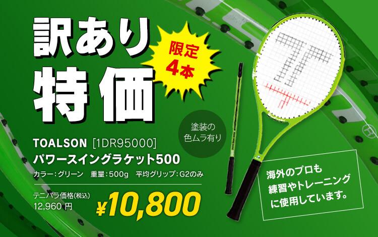 『訳あり特価』TOALSON.パワースイングラケット500