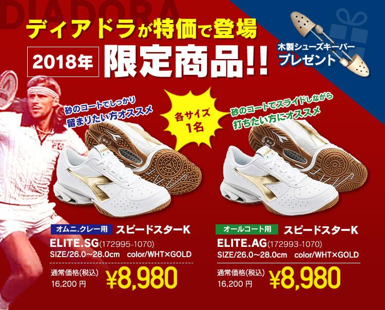 【2018年限定商品!!】DIADORA スピードスターK