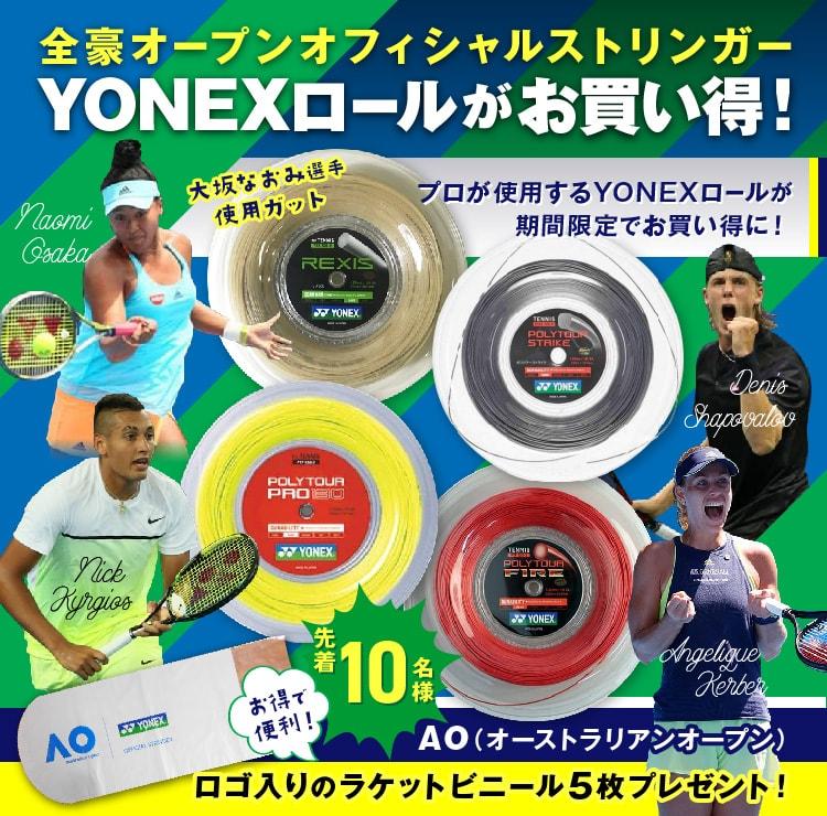 全豪オープンYONEXロールがお買い得!