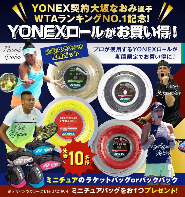 YONEXロールがお買い得!