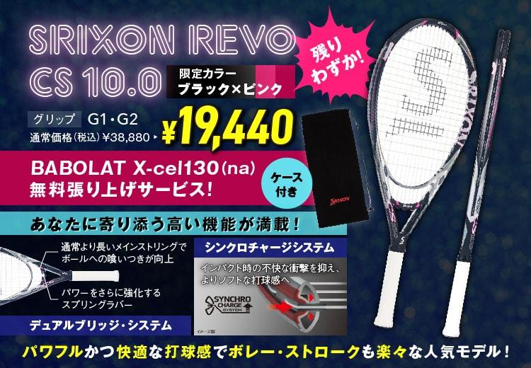 SRIXON Revo CS 10.0特価!