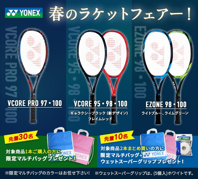 春のYONEXラケットフェアー!