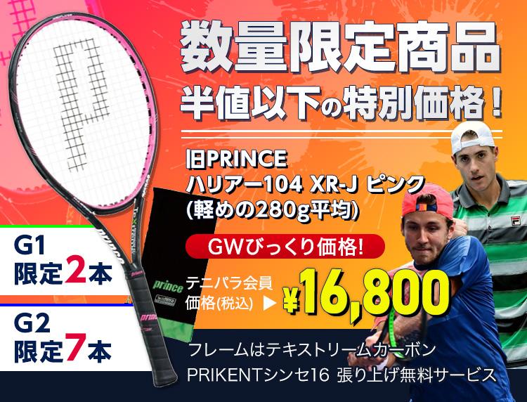 『GWびっくり価格!』旧PRINCE.ハリアー104 XR-J ピンク