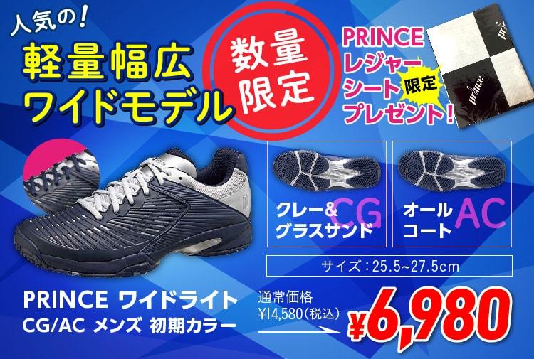PRINCE 人気の軽量幅広ワイドモデル!