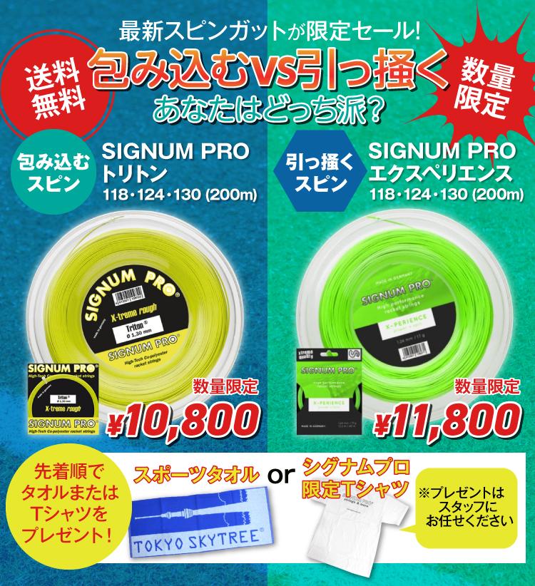 SIGNUM PROの最新スピンガット数量限定セール!