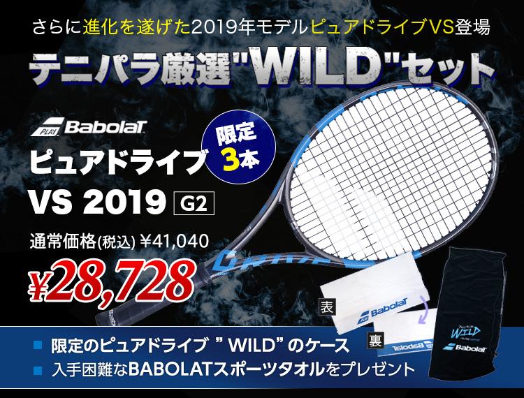 【テニパラ厳選WILDセット!】BABOLAT.ピュアドライブ VS 2019
