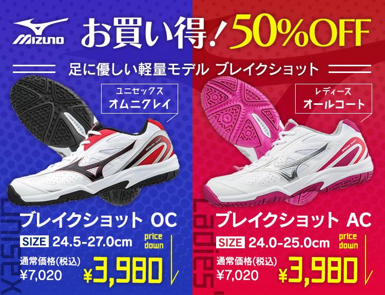 【足に優しい軽量モデル】MIZUNO.ブレイクショット