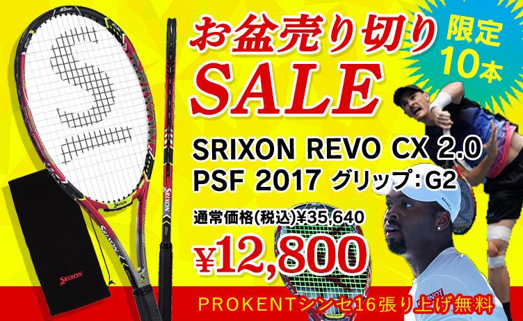 【お盆売り切りセール!】SRIXON. REVO CX 2.0 PSF 2017