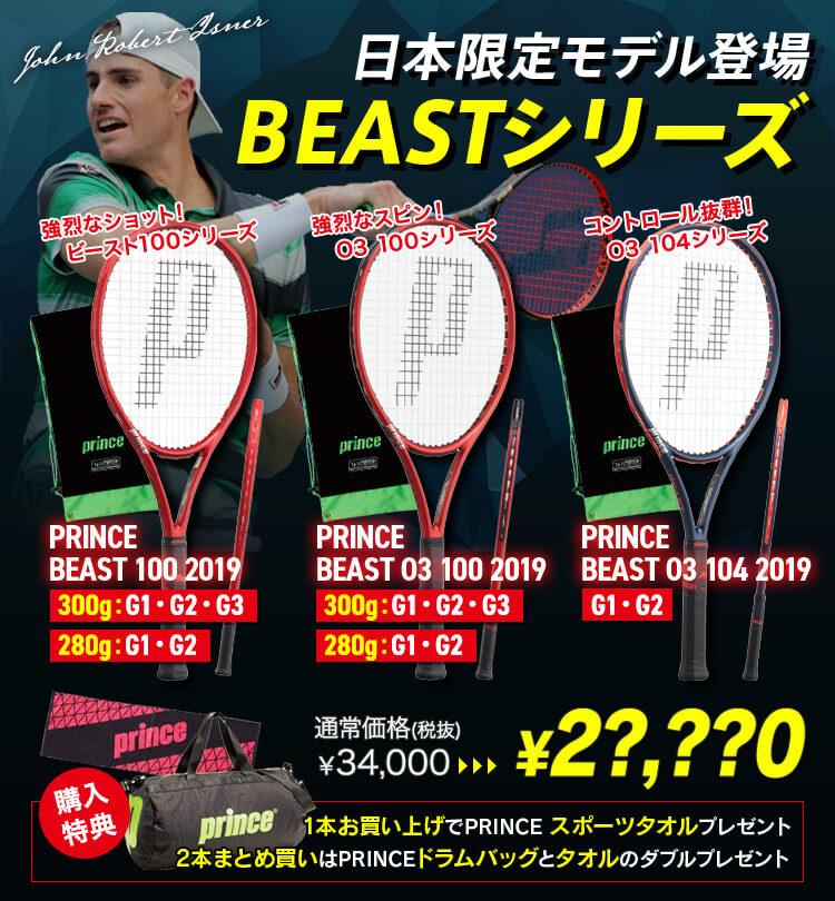 【日本限定モデル登場】BEASTシリーズ