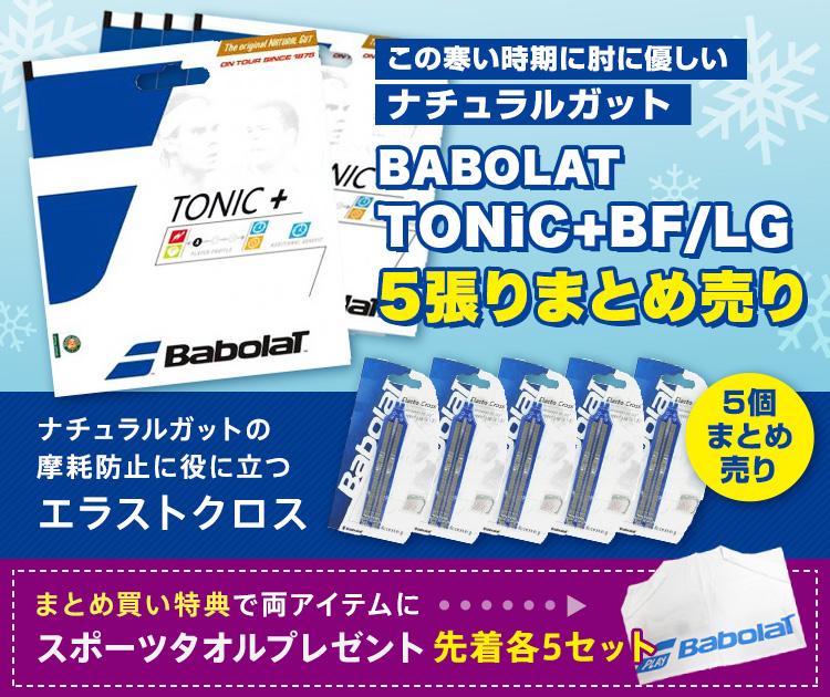 バボラ TONiC+BF/LG