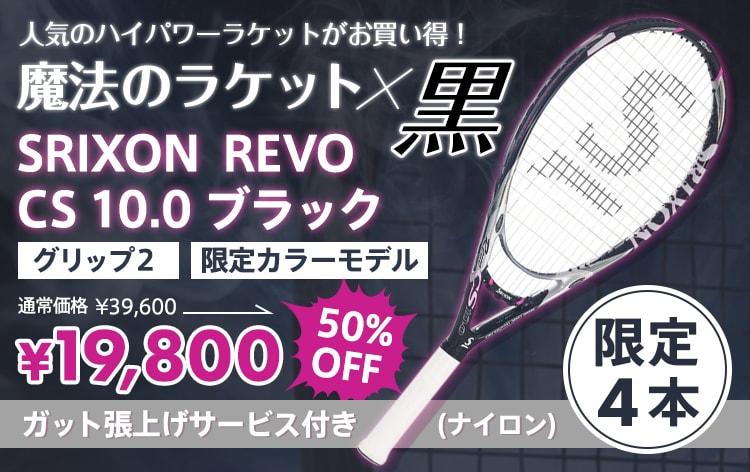 スリクソン revo cs 10.0 ブラック