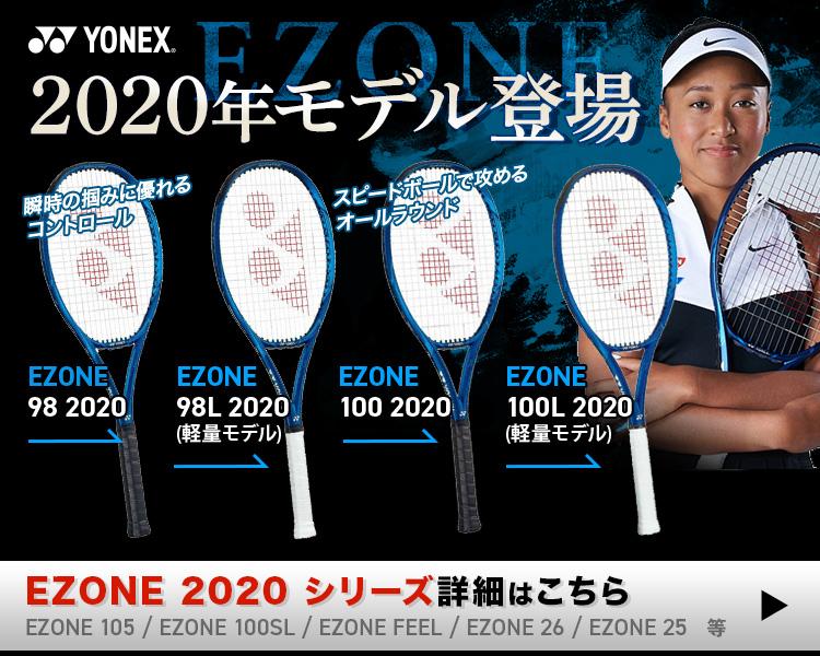 【YONEXの新発売のラケット】2020 model EZONE 98 & 100  シリーズ