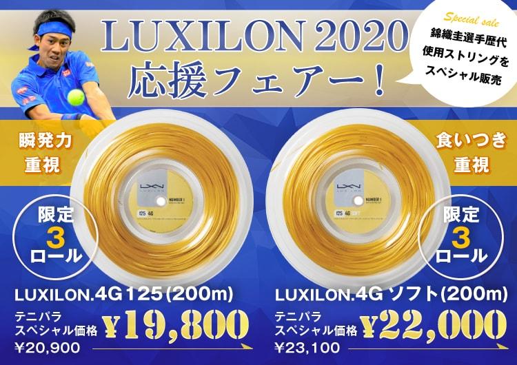 【LUXILON2020応援フェアー】LUXILON.4G 125 (200m) ソフト