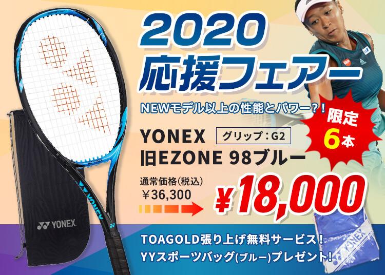 【2020 応援フェアー!】YONEX.旧EZONE 98ブルー