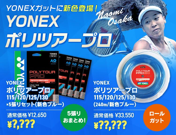 【AO開催記念新色ブルーフェアー!】YONEX.ポリツアープロ 115/120/125/130