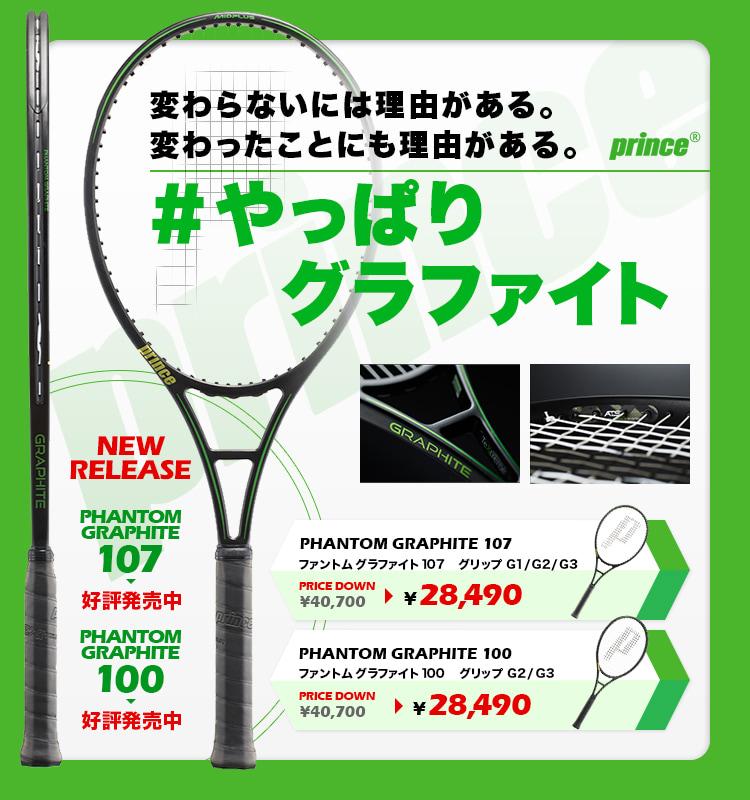【やっぱりグラファイト!】Prince.ファントム グラファイト MP OS