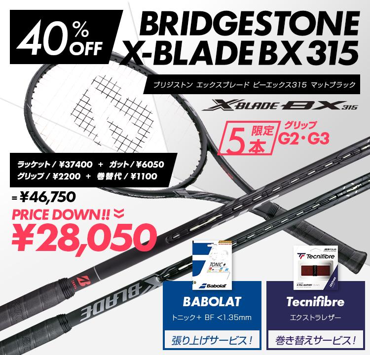 BRIDGESTONE.X-BLADE BX 315(マットブラック)