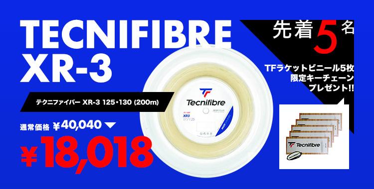 Tecnifibre XR-3 125・130 (200m)