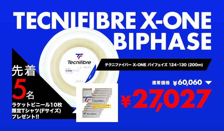 Tecnifibre X-ONE バイフェイズ 124・130 (200m)
