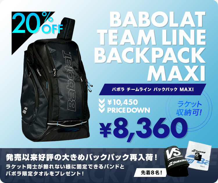 BABOLAT TEAM LINE BACKPACK MAXI